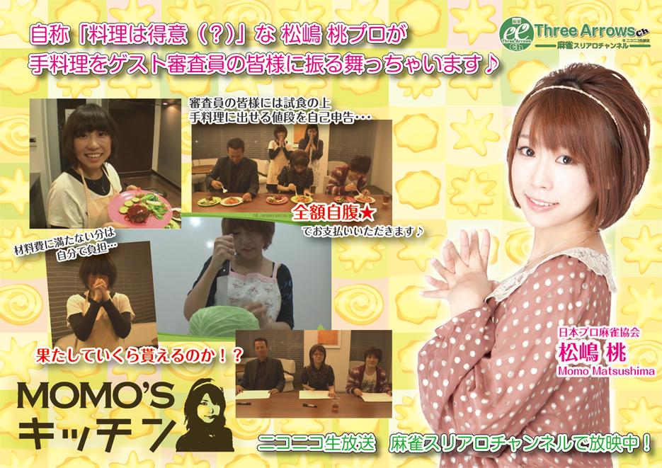 MOMO'sキッチン