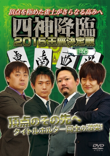 四神降臨2015王座決定戦 下巻