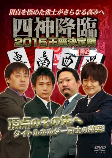 四神降臨2015王座決定戦 上巻