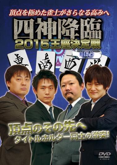 四神降臨2015王座決定戦 中巻