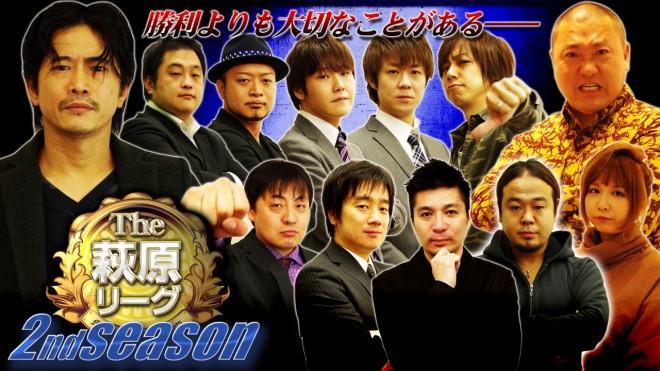 The萩原リーグ2ndseason