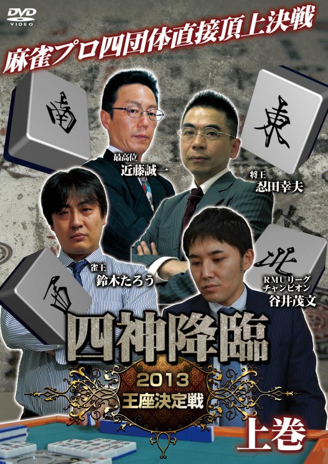 【軽量版】四神降臨2013王座決定戦_上巻