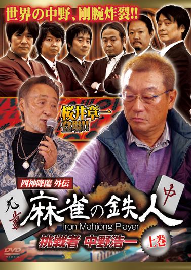 麻雀の鉄人中野浩一_DVDジャケット上巻
