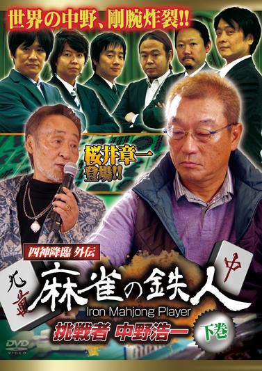麻雀の鉄人中野浩一_DVDジャケット下巻
