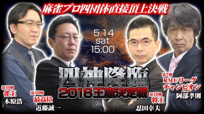四神降臨2016王座決定戦