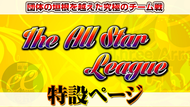 All Star League2018