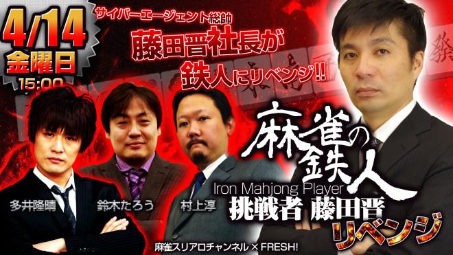麻雀の鉄人挑戦者藤田晋リベンジ