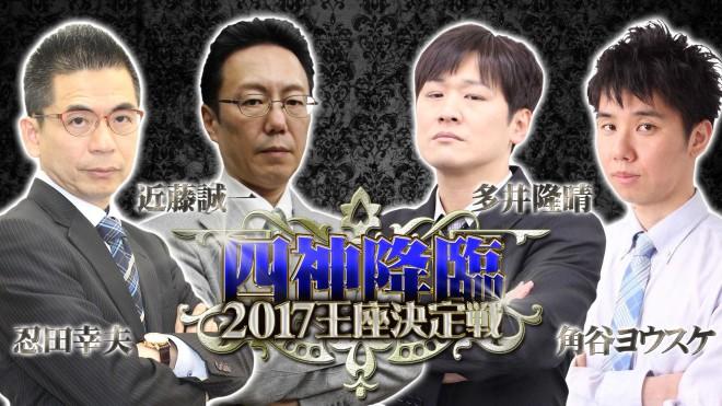 【蓋絵】四神降臨2017王座決定戦