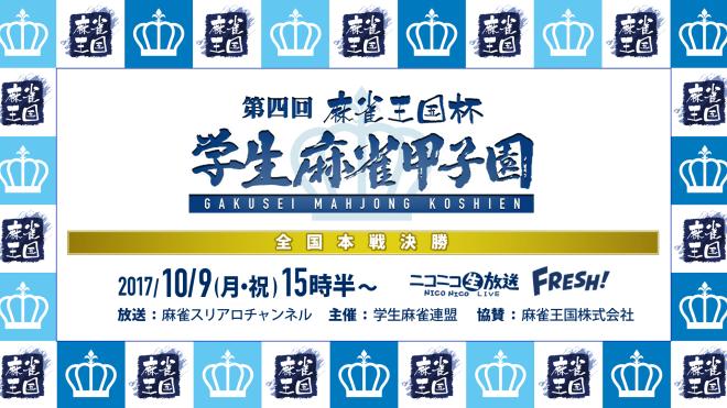 bnr_koshien2017_1920x1080