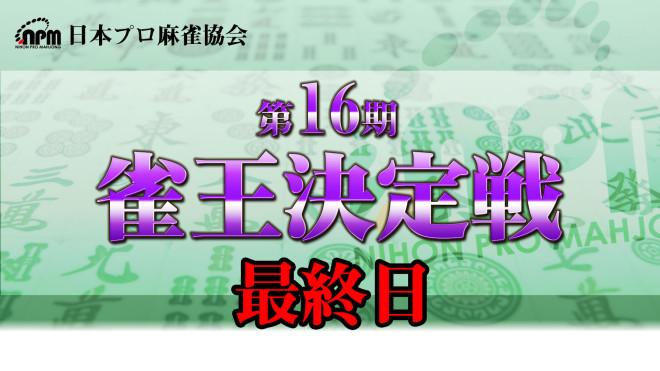 第16期雀王決定戦蓋絵_4日目