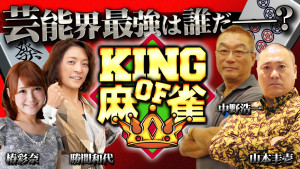 dTVチャンネル杯 KING of 麻雀