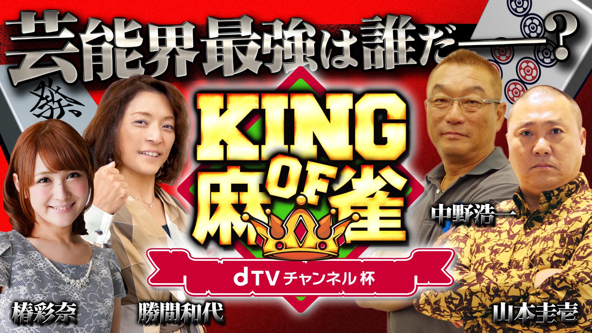 【サムネイル】dTVチャンネル杯
