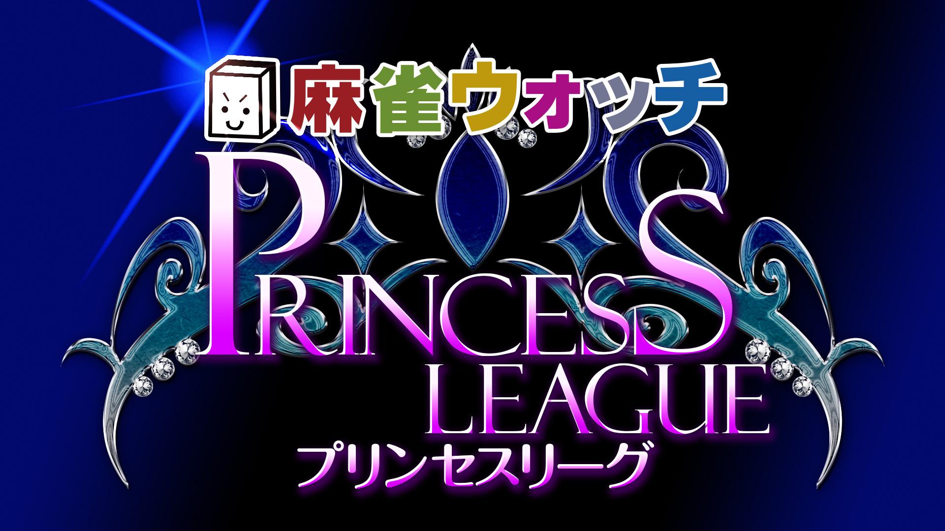 【ロゴ】プリンセス