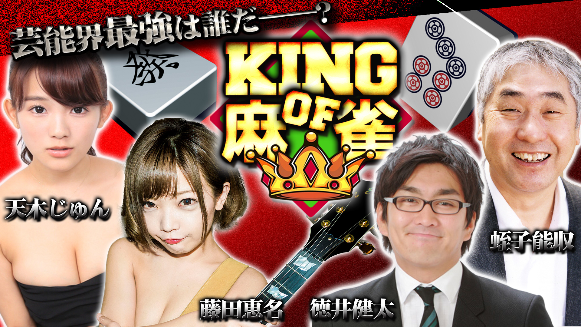 dTVチャンネル杯KING of 麻雀