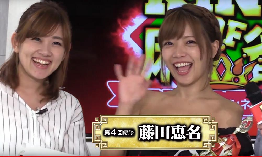 第4回優勝 藤田恵名