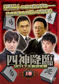 【表1上巻】四神降臨2017王座決定戦