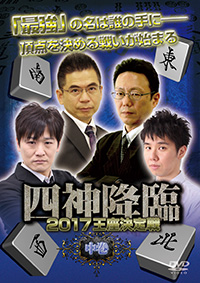 【表1中巻】四神降臨2017王座決定戦