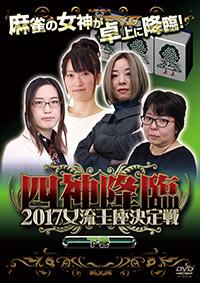 四神降臨2017女流王座決定戦_下巻