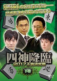 【表1下巻】四神降臨2017王座決定戦