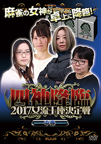 四神降臨2017女流王座決定戦_中巻