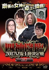 四神降臨2017女流王座決定戦_上巻