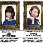 麻雀ウォッチ プリンセスリーグ2019