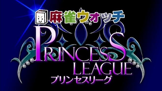 プリンセスロゴ