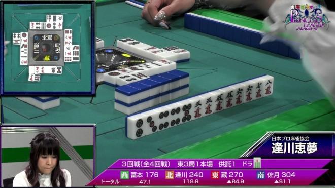 全部勝つ! 女流雀王・逢川恵夢が課した一大ミッション【麻雀ウォッチ ...